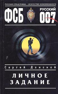 Скачать книгу Личное задание автор Сергей Донской