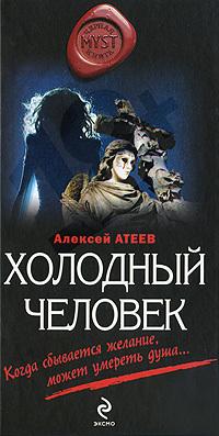 Обложка книги Холодный человек, автор Атеев, Алексей