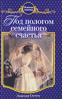 Эмилия Остен Под пологом семейного счастья