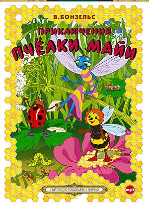 Скачать Вольдемар Бонзельс бесплатно Приключения пчелки Майи