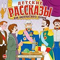 Сборник Детские рассказы для внеклассного чтения книгу для внеклассного чтения