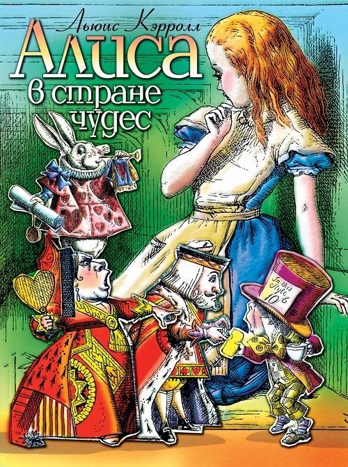 Алиса в стране чудес (аудиоспектакль)