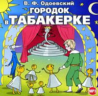 В. Ф. Одоевский Городок в табакерке книги издательство аст городок в табакерке