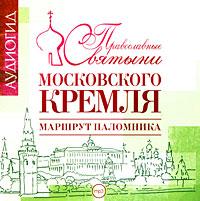 Елена Лебедева Православные святыни Московского Кремля. Маршрут паломника