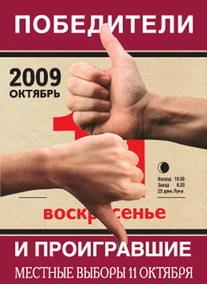 Коллектив авторов Победители и проигравшие. Местные выборы 11 октября футболка лдпр