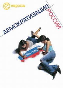 1999-2009: Демократизация России. Хроника политической преемственности