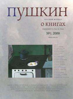 Русский Журнал Пушкин. Русский журнал о книгах №01/2009 журнал пушкин 4 2009