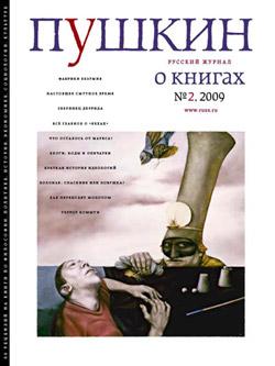 Русский Журнал Пушкин. Русский журнал о книгах №02/2009 журнал пушкин 4 2009