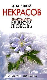 Некрасов, Анатолий  - Знакомьтесь: неизвестная любовь
