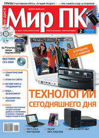ПК, Мир  - Журнал «Мир ПК» №02/2010