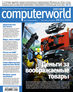 Журнал Computerworld Россия №02/2010
