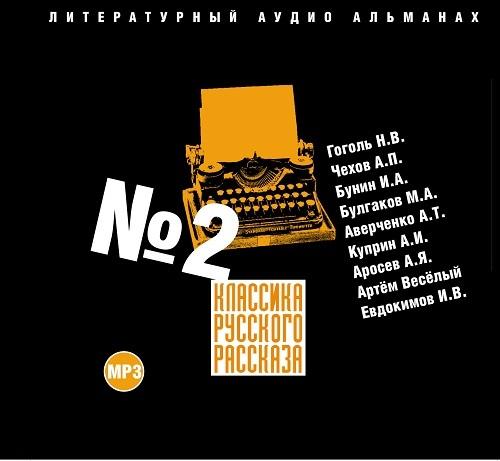 Скачать Классика русского рассказа. 8470 2 бесплатно Сборник