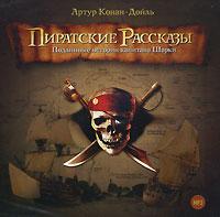 Пиратские рассказы