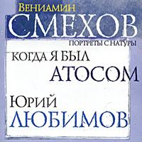 Вениамин Смехов Когда я был Атосом. Юрий Любимов