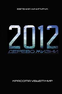 Евгений Ничипурук 2012. Дерево Жизни сны и судьбы