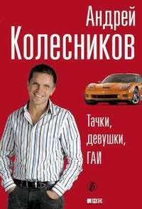Колесников, Андрей Иванович  - Тачки, девушки, ГАИ