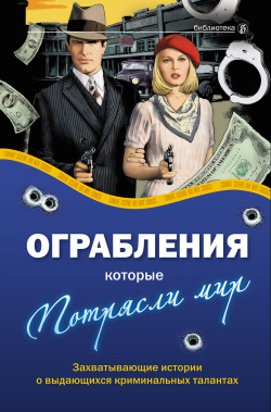 бесплатно Ограбления, которые потрясли мир Скачать Александр Соловьев