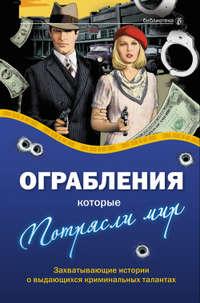 Соловьев, Александр  - Ограбления, которые потрясли мир