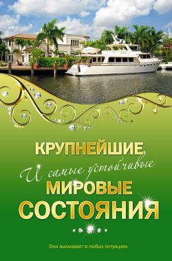 Александр Соловьев Крупнейшие и самые устойчивые мировые состояния