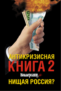 Валерия Башкирова Антикризисная книга Коммерсантъ'a 2. Нищая Россия?