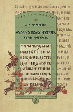 А. А. Зализняк. «Слово о полку Игореве»: Взгляд лингвиста