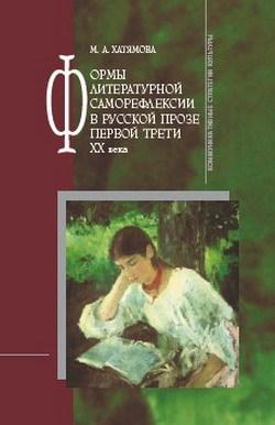 Марина Альбертовна Хатямова бесплатно