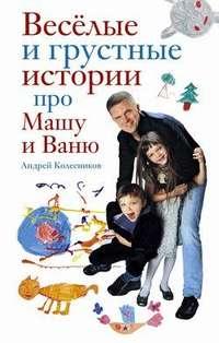 Колесников, Андрей Иванович  - Веселые и грустные истории про Машу и Ваню