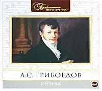 Александр Сергеевич Грибоедов Горе от ума горе от ума