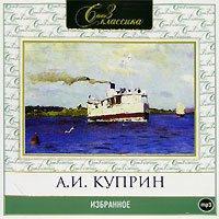 Куприн, Александр Иванович  - Избранное