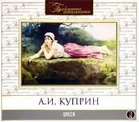 Куприн, Александр Иванович  - Олеся