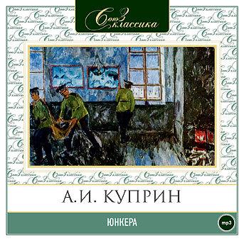 Александр Куприн Юнкера