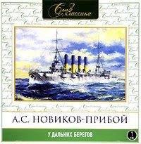 Новиков-Прибой, Алексей  - У дальних берегов