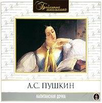 Пушкин, Александр Сергеевич  - Капитанская дочка