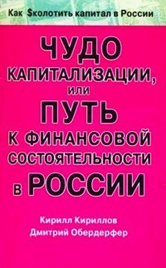 интригующее повествование в книге Кирилл Валерьевич Кириллов
