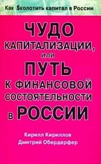 Кириллов, Кирилл Валерьевич  - Чудо капитализации, или Путь к финансовой состоятельности в России