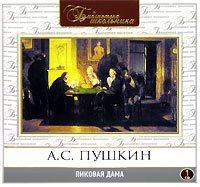 Александр Пушкин Пиковая дама неизвестный или непризнанный пушкин