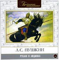 Александр Пушкин Руслан и Людмила
