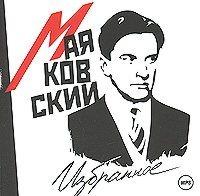 Владимир Владимирович Маяковский Избранное питер фредерик убедительное письмо как использовать силу слов