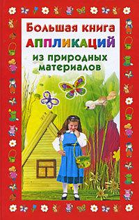 Наталия Дубровская - Большая книга аппликаций из природных материалов
