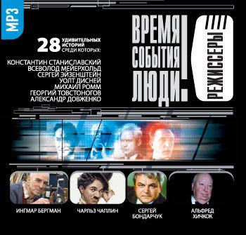 Сборник Режиссеры-1 (Станиславский…) т елисеева режиссеры польского кино