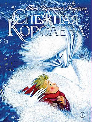 Снежная королева (спектакль) от ЛитРес