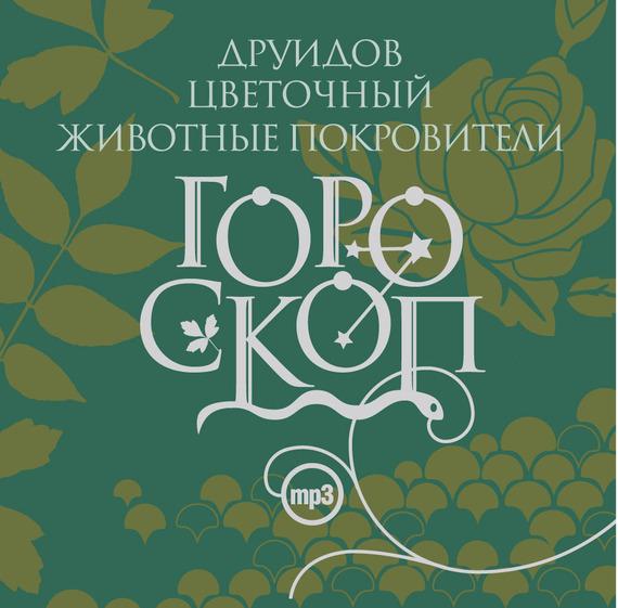 цена на Елизавета Данилова Гороскоп друидов. Цветочный гороскоп. Животные-покровители