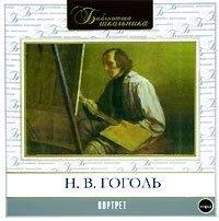 Гоголь, Н.В.  - Портрет