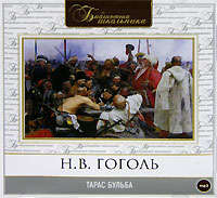 Гоголь, Н.В.  - Тарас Бульба