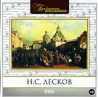 Николай Лесков Левша литературная москва 100 лет назад