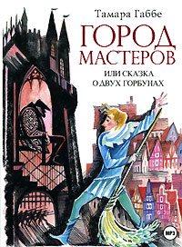 Тамара Габбе Город мастеров (спектакль) книга мастеров