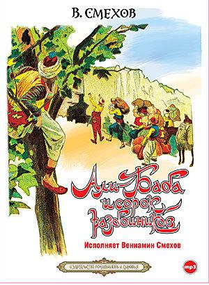 Али-Баба и сорок разбойников от ЛитРес