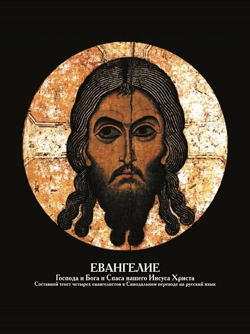 Отсутствует Евангелие Господа и Бога и Спаса нашего Иисуса Христа святое евангелие господа нашего иисуса христа