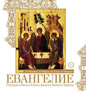 Отсутствует Евангелие от Матфея, от Марка, от Луки, от Иоанна сергей хазов кассиа евангелие от