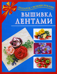 Екатерина Данкевич - Вышивка лентами